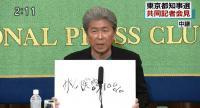 第201回男塾「とっても危ない東京都知事選挙」