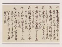 第234回男塾「世界に誇る堂々たる日本の精神 1 」