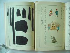 第268回男塾「戦前は『悪』、戦後は『善 』この歴史観で日本に未来はあるのか?」1