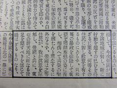 第290回男塾「大東亜戦争によるアジアの解放は結果論や後づけではない」1