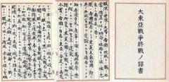 第292回男塾「大東亜戦争によるアジアの解放は結果論や後づけではない」3