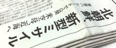 第293回男塾「北朝鮮の脅威に日本が今決断すべきこと、それは憲法改正」前編
